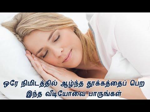 Sleep Well - How to Sleep Fast? Tips for Good Sleep In Tamil