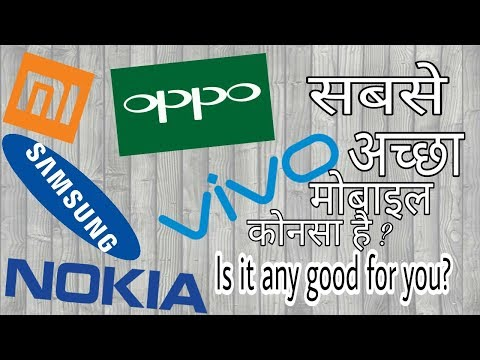 How to choose best budget and best brands mobile in hindi