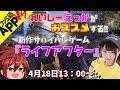 【ライフアフター】れいしーえっかが注目するNetEaseの新作スマホゲーム!配信記念生放送