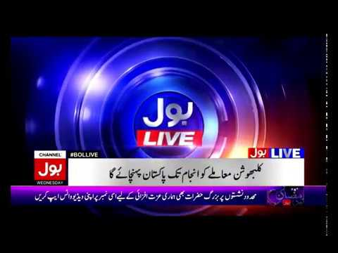 BOL LIVE | PAKISTANI LETTER TO ICJ FOR EARLY HEARING OF JHADAV CASE