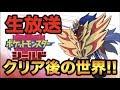 【ポケモン剣盾】個体値厳選!エンディング後の世界!