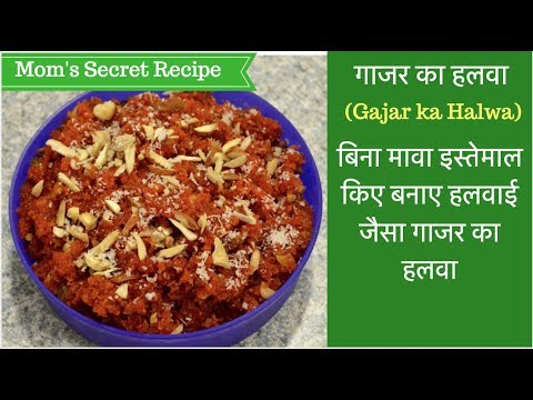 गाजर का हलवा- Mom's special Gajar Ka Halwa Recipe-Carrot Halwa Recipe-Indian Dessert -Gajrela Recipe