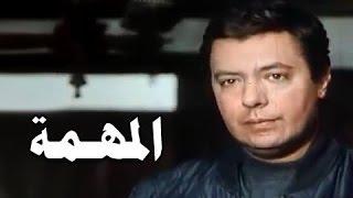 #x202b;الفيلم العربي: المهمة#x202c;lrm;