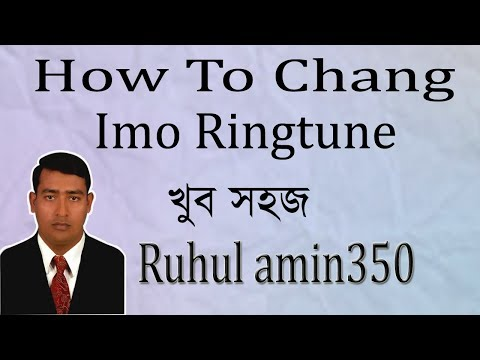 How To Change Imo Ring Tune  I সহজে আপনার ইমুর রিংটোন বদলিেয় ফেলুন