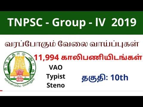TNPSC Group lV வரப்போகும் வேலை வாய்ப்புகள்