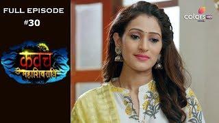 Kawach Mahashivratri - 7th September 2019 - कवच महाशिवरात्री  - Full Episode