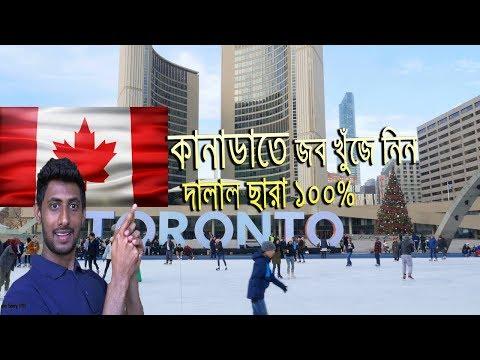 কানাডা কাজের ভিসা ২০১৮ পর্ব ২ || canada work permit visa for bangladeshi 2018 part 2