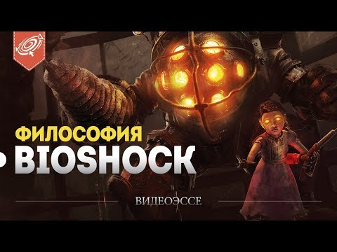 Bioshock, философия игры, скрытый смысл и анализ идей   Биошок как критика объективизма.