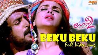 Baekoo Baekoo Full Video Song    Uppi 2 Kannada Movie - Upendra, Kristina Akheeva