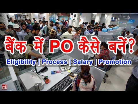 How to Become Bank PO in India? | By Ishan