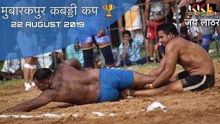 🔴 LIVE MUBARAKPUR (GURUGRAM) KABADDI CUP || 22 AUGUST 2019 || KKL