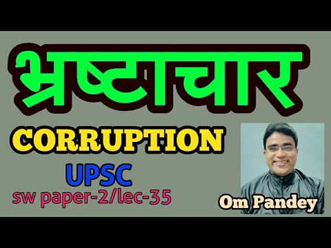 social work paper second/lec-35/भ्रष्टाचार/corruption in hindi