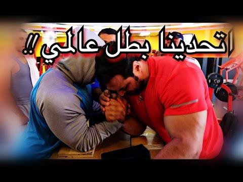 اتحدينا بطل عالمي - يده كانت حتنكسر!! | Arm Wrestling