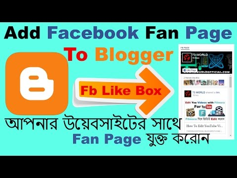 HOW TO ADD FACEBOOK FAN PAGE IN BLOGGER    INSERT FACEBOOK LIKE BOX TO BLOGGER ( in Bengali )