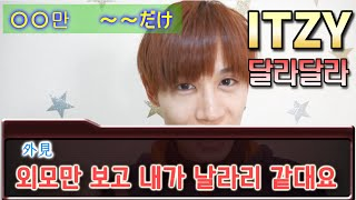 Download 【있지(ITZY) DALLA DALLA】強気のきわみ。 MV解説と韓国語講座! Video