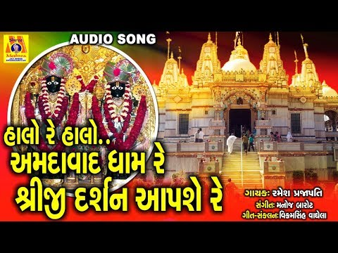 Xxx Mp4 Halo Re Halo Amdavad Dham Re Shreeji Darsan Aapse Re Swaminarayan Kritan 3gp Sex