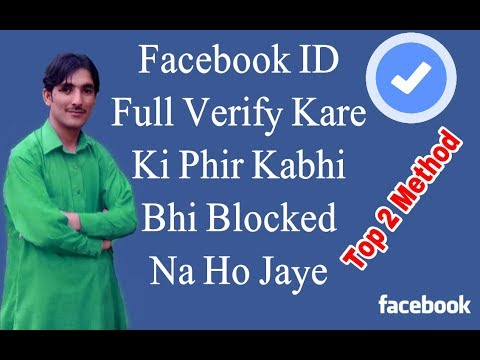 How To Verified Facebook Account In 2018 | Top 2 Official Methods