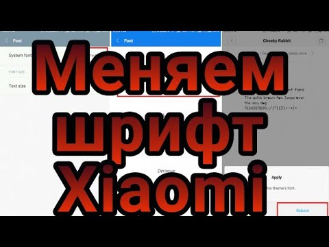 Меняем шрифт на телефонах Xiaomi
