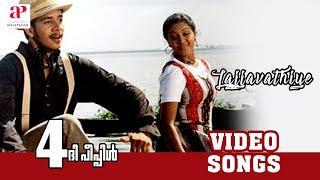 Malayalam Movie | 4 The People Malayalam Movie | Lajjavathiye Song | Malayalam Movie Song | 1080P HD