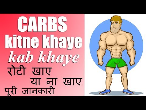 How Many Rotis Should I Eat | How Many Carbs Should I Eat Per Day To Build MUSCLES or Lose FAT