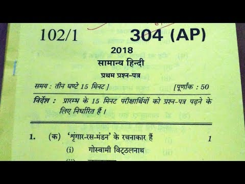 General Hindi First Question Paper of 2018 UP Board