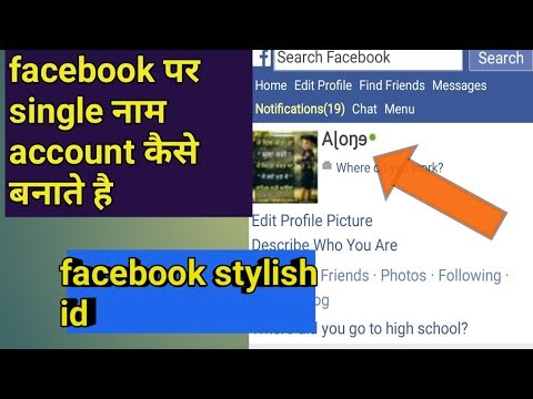 How to make facebook single name id | Fb stylish single I'd android | single Facebook account
