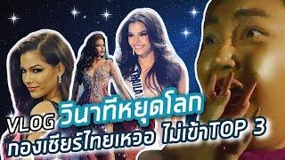 [VLOG] ปิดโรงหนังเชียร์ฟ้าใส วินาทีหยุดโลกเมื่อไทยไม่เข้าท้อป 3 Miss Universe   จือปาก