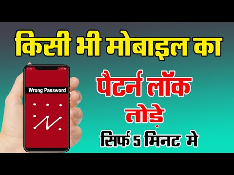 How to unlock Any Micromax Mobile phone - Remove Pattern Lock - Format Code Solution - Hard Reset