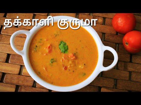 தக்காளி குருமா - Tomato kurma recipe in tamil - Kurma recipes tamil - Tomato kurma