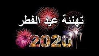 Tahniat aid alfitr 2020  اجمل تهنئة عيد الفطر 2020