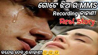 ଗୋଟେ ଝିଅ ର Mms Recording କାହାଣୀ ll Odia Heart Touching Story l By fastodia tricks