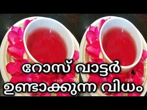 വീട്ടിൽ റോസ് വാട്ടർ ഉണ്ടാക്കുന്ന വിധം /  Home made rose water