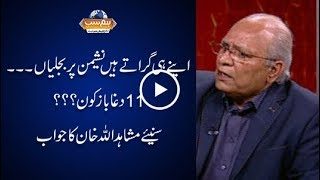 CapitalTV; 11 people who betrayed PMLN in Senate voting