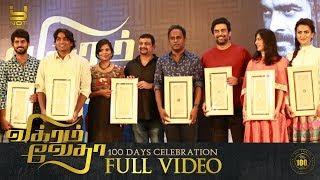 Vikram Vedha 100 Days Celebration | Full Video | Madhavan | Vijay Sethupathi | Y Not Studios