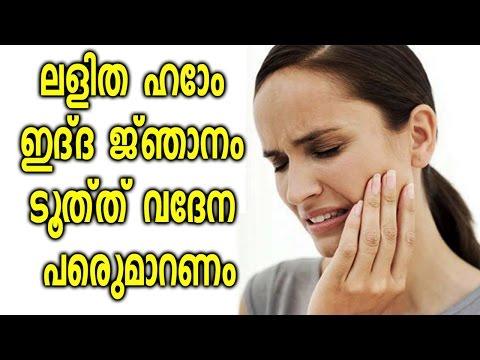 Simple Home Remedy To Treat Wisdom Tooth Pain || ലളിത ഹോം  ഇദ്ദ ജ്ഞാനം  ടൂത്ത് വേദന  പെരുമാറണം