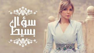Assala - Soaal Basit  | آصالة - سؤال بسيط  [lyrics]