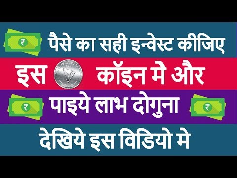Why You Should Invest in Tron & Ripple Coin? Explain In Hindi
