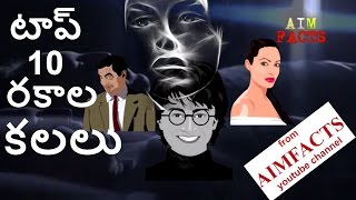 Top 10 Dreams Types In Telugu | Interesting Facts in Telugu | Unknown Facts about dreams | AimFacts