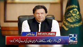 News Headlines | 2:00pm | 27 June 2019 | 24 News HD