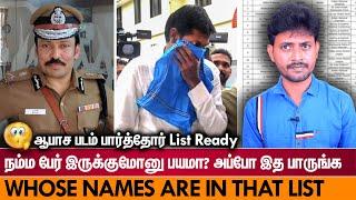 அந்த List-ல பெயர் இருக்கானு தெரியனுமா? Whose Names Are in That List | Mano Facts Tamil