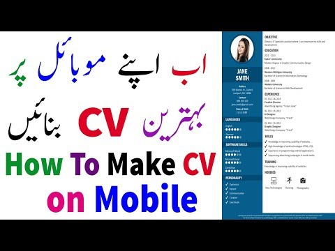 How To Make Professional CV on Mobile