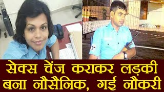 Indian Navy sailor undergoes gender change operation, sacked from service | वनइंडिया हिंदी