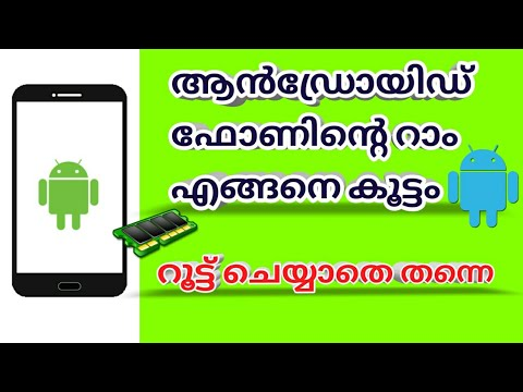 How To Increase RAM of your android phone without rooting (malayalam)