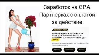 Заработок на Cpa Партнерках с оплатой за действие