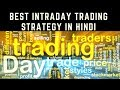 Download best intraday trading strategy in hindi MP3,3GP,MP4
