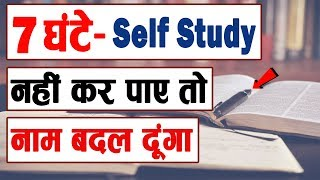 Self Study करने का नया तरीका || How To Self Study For Long Hours. Best Self Study Tips in Exam Time