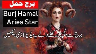 Aries Horoscope information and islam || burj hamal ki malomaat