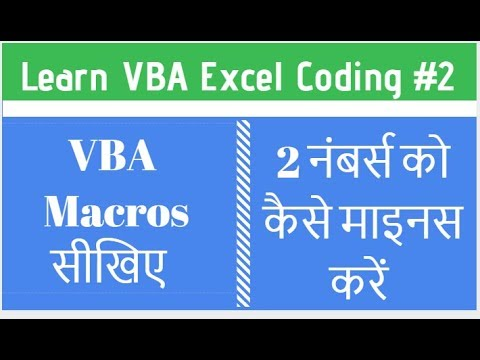 Learn VBA Subtract 2 Numbers Excel Hindi