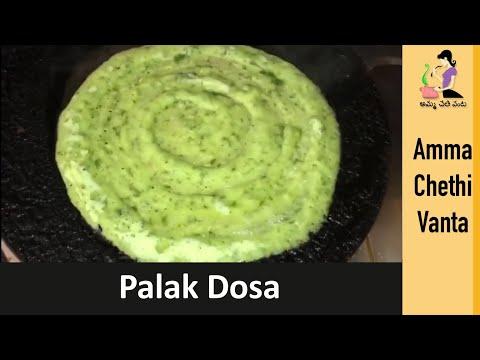 పాలకూర తో రుచికరమైన దోశలు | Palak Dosa Recipe In Telugu | Palak Egg Dosa | Spinach Dosa Varieties