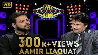 The Shareef Show | Aamir Liaquat | HD